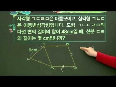 초등 수학 개념잡기 - 15강 사각형과 다각형 알아보기   _#003