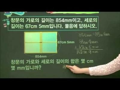 초등 수학 개념잡기 - 16강 길이와 시간 알고, 합과 차 구하기  _#002