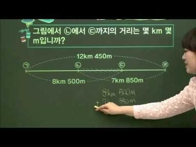 초등 수학 개념잡기 - 16강 길이와 시간 알고, 합과 차 구하기  _#004