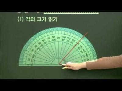 초등 수학 개념잡기 - 18강 각도 알아보기   _#002