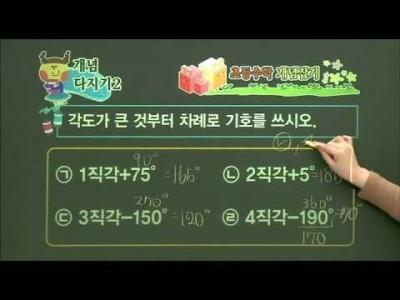 초등 수학 개념잡기 - 18강 각도 알아보기   _#003