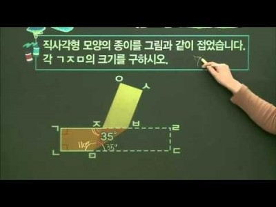 초등 수학 개념잡기 - 18강 각도 알아보기   _#004