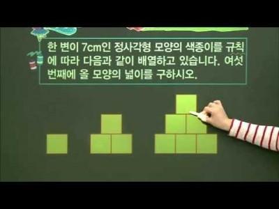 초등 수학 개념잡기 - 19강 평면도형의 둘레와 넓이 구하기  _#003