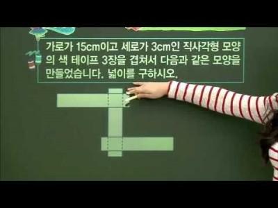 초등 수학 개념잡기 - 19강 평면도형의 둘레와 넓이 구하기  _#004