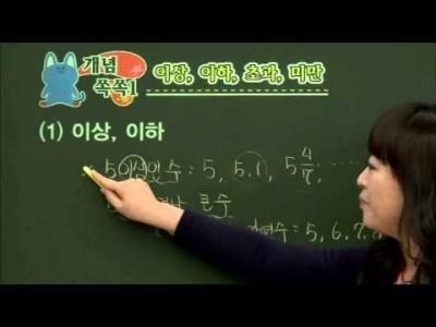 초등 수학 개념잡기 - 20강 수의 범위와 어림하기1   _#001