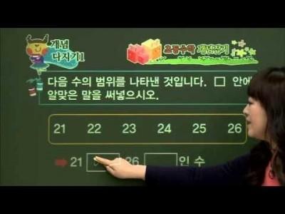 초등 수학 개념잡기 - 20강 수의 범위와 어림하기1   _#002