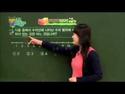 초등 수학 개념잡기 - 20강 수의 범위와 어림하기1   _#003
