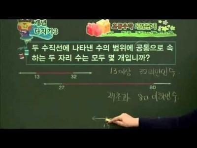 초등 수학 개념잡기 - 20강 수의 범위와 어림하기1   _#004