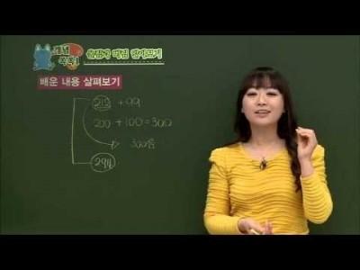 초등 수학 개념잡기 - 21강 수의 범위와 어림하기2   _#001