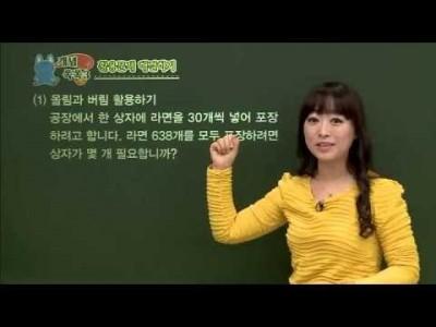 초등 수학 개념잡기 - 21강 수의 범위와 어림하기2   _#003
