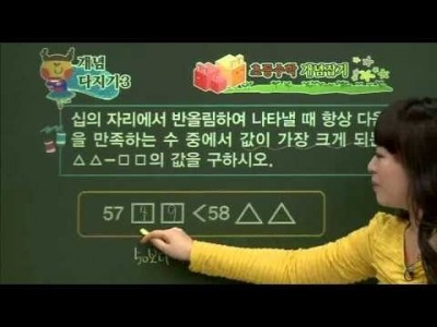 초등 수학 개념잡기 - 21강 수의 범위와 어림하기2   _#004