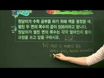 초등 수학 개념잡기 - 23강 문제 해결의 여러가지 방법 찾기1   _#004