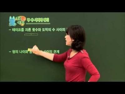 초등 수학 개념잡기 - 24강 문제 해결의 여러가지 방법 찾기2  _#002