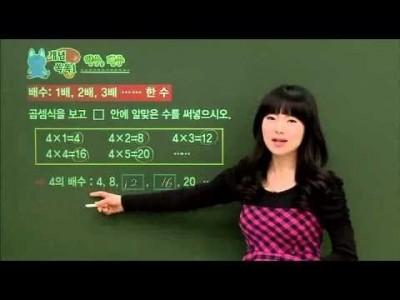 초등 수학 개념잡기 - 25강 약수와 배수   _#001