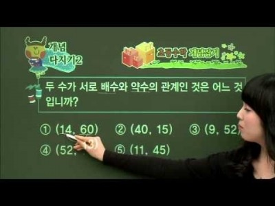초등 수학 개념잡기 - 25강 약수와 배수   _#002