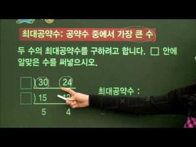 초등 수학 개념잡기 - 25강 약수와 배수   _#003