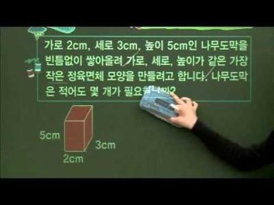 초등 수학 개념잡기 - 25강 약수와 배수   _#004