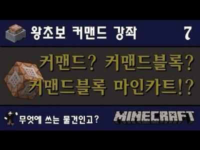 Unhak] 마인크래프트 1.8 - 왕초보를 위한 커맨드 강좌 7편 - 커맨드? 커맨드블록?? 커맨드블록마인…