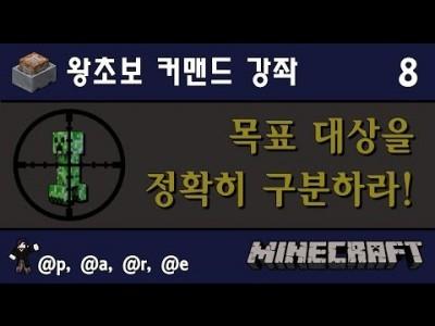 Unhak] 마인크래프트 1.8 - 왕초보를 위한 커맨드 강좌 8편 - 커맨드 초보와 중수는 바로 여기서 나…