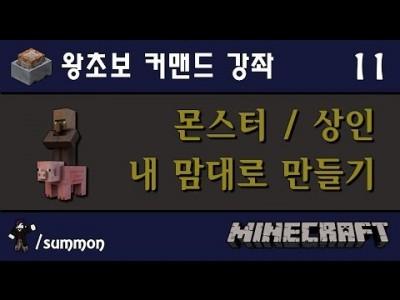 Unhak] 마인크래프트 1.8 - 왕초보를 위한 커맨드 강좌 11편 - 커스텀 몬스터? 커스텀 상인 NPC…