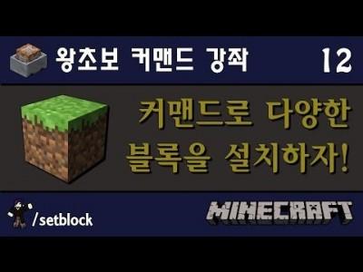 Unhak] 마인크래프트 1.8 - 왕초보를 위한 커맨드 강좌 12편 - /setblock의 기본 사용법 (…