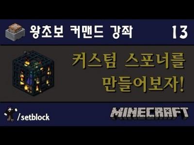 Unhak] 마인크래프트 왕초보 커맨드 강좌 13편 - /setblock 으로 커스텀 스포너와 커스텀 상자 …