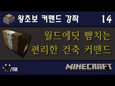 Unhak] 마인크래프트 왕초보 커맨드 강좌 14편 - 월드에딧 뺨치는 편리한 커맨드 /fill