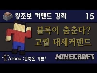 Unhak] 마인크래프트 왕초보 커맨드 강좌 15편 - 고퀄 탈출맵의 단골 커맨드! /clone
