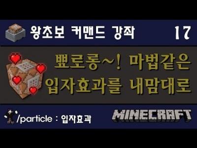 Unhak] 마인크래프트 왕초보 커맨드 강좌 17편 - 예쁜 입자효과들을 마구마구! /particle
