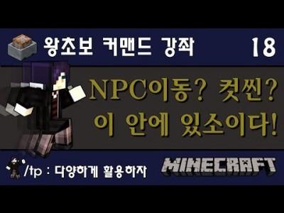 Unhak] 마인크래프트 왕초보 커맨드 강좌 18편 - NPC이동과 컷씬은 여기서 시작된다! /tp
