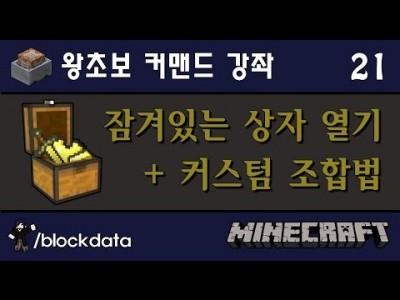 Unhak] 마인크래프트 왕초보 커맨드 강좌 21편 - 커스텀 조합법, 상자 잠금 등 /blockdata