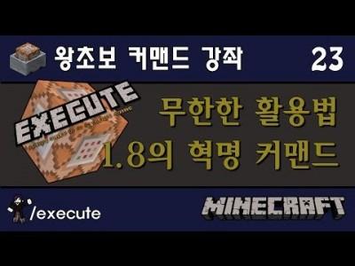 Unhak] 커맨드 혁명!! 고퀄이지만 간단해 - 마인크래프트 왕초보 커맨드 강좌 23편 /execute