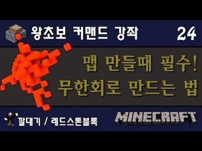 Unhak] 이거 모르면 안되죠~! [ 무한회로 만드는 법 ] 마인크래프트 왕초보 커맨드 강좌 24편