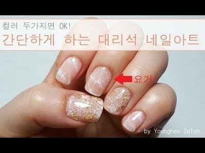 [핑크 대리석 네일아트 2탄] 컬러 두가지면 완성하는 핑크 대리석 네일아트 Marble nail art ㅣ …