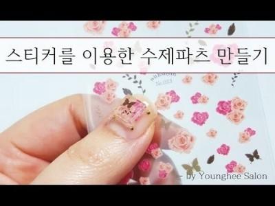스티커로 나만의 네일파츠 만들어볼까요 Make nail parts using stickers l Youngh…