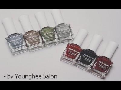 [위드샨] 가을을 듬뿍 담은 신상 네일라커 발색과 간단한 네일아트 ㅣ Younghee Salon
