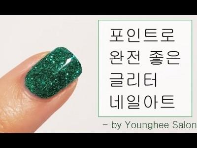 블링블링 완전 이뻐요! 글리터 네일아트/Glitter nail art tutorial ㅣ Younghee S…