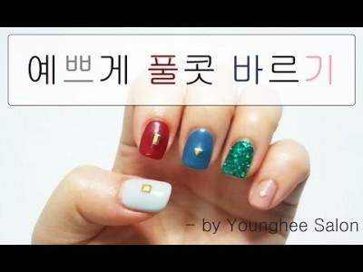 예쁘게 풀 콧 하는 방법(젤)/How to paint your nails perfectly(gel polis…