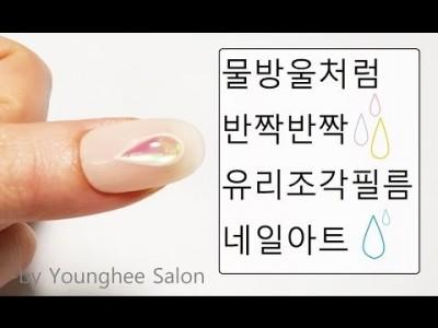 유리조각필름을 이용한 물방울 네일아트/Water drop nail art tutorial ㅣ Younghee…