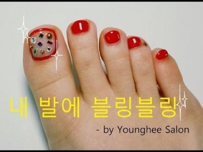 블링블링 파츠로 포인트 준 페디큐어/Pedicure tutorial ㅣ Younghee Salon