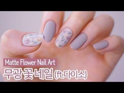 무광 꽃 젤네일아트 (ft.다이소) : Matte Flower Nail Art