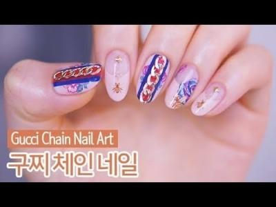 구찌 체인 젤네일아트 : Gucci Chain Nail Art