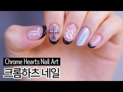 크롬하츠 젤네일아트 : Chrome Hearts Nail Art