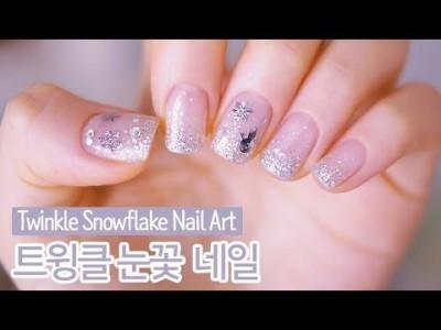 트윙클 눈꽃 젤네일아트 : Twinkle Snowflake Nail Art
