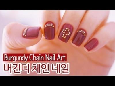 버건디 체인 젤네일아트 : Burgundy Chain Nail Art