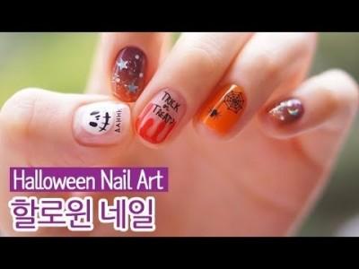 할로윈 젤네일아트 : Halloween Nail Art