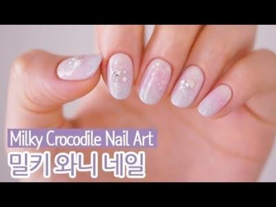 밀키 와니 젤네일아트 : Milky Crocodile Nail Art