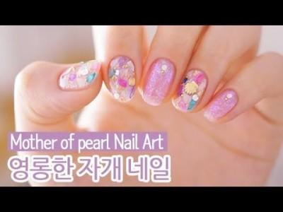 영롱한 자개 젤네일아트 : Mother of pearl Nail Art