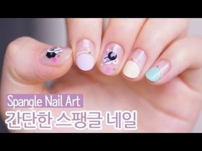 간단한 스팽글 젤네일아트 : Spangle Nail Art
