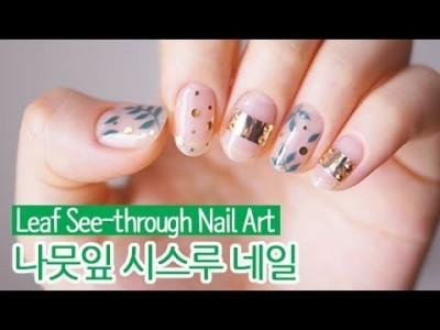 나뭇잎 시스루 젤네일아트 : Leaf See-through Nail Art